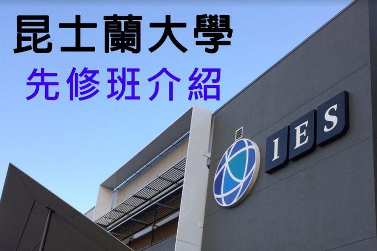 昆士兰大学预科部  -IES COLLEGE IES Foundation Program