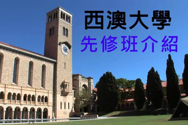 西澳大学预科部– Taylors College