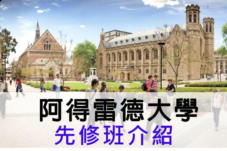 阿德莱德大学预科部 – The University of Adelaide College 阿德莱德大学学院